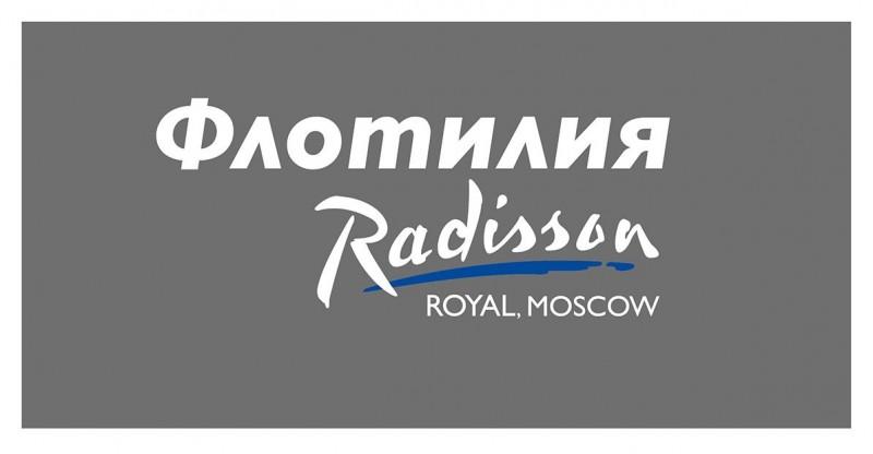 Флотилия «Рэдиссон Ройал, Москва»